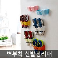 벽부착신발정리대/신발장/슈즈렉/신발정리/현관신발장