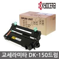정품드럼 교세라미타 DK-150 FS1120D 1120DG 1120DNG