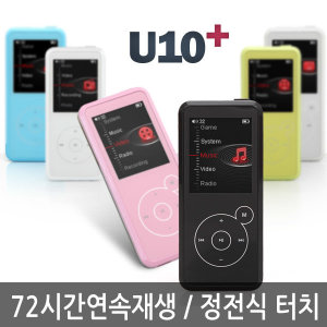 25800원부터 쉬크U10플러스/정전식터치/MP3/라디오