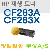 hp 재생토너 cf283a cf283x m125a m127 m225 m201