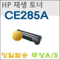 hp 재생토너 CE285A P1102 P1132 P1136 M1210 M1212