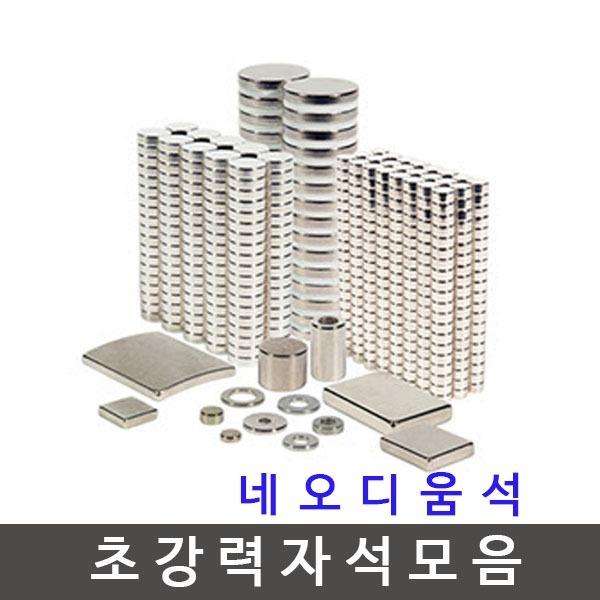 앤디자석/네오디뮴자석/초강력자석/원형자석/핸디자석