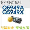 hp 재생토너 Q5949A Q5949X 1160 1320 3390 3392