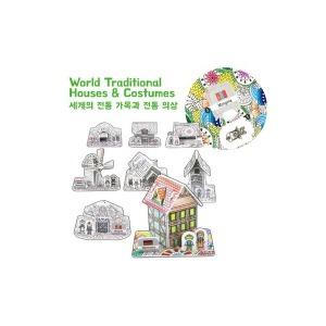 3D 입체퍼즐 세계의 전통 가옥과 전통의상 8종/컬러링