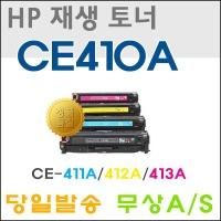 hp 재생토너 CE410A 411 412 413 CP1525 CM1415 컬러