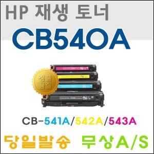 hp 재생토너 CB540A 541 542 543 CP1210 CM1312 컬러