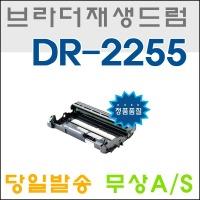 브라더 재생드럼 DR-2255 TN-2280 HL-2130 MFC-7360