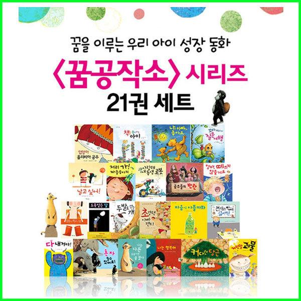 2019년/아름다운사람들/New 꿈공작소 시리즈/전21권/최신개정판/꿈공작소시리즈/정품/새책