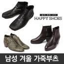 JY-BOOTS-01 8종 코끼리피 남성부츠 바이크부츠