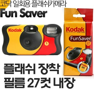코닥일회용카메라 (플래쉬/필름 27컷내장)코닥컬러