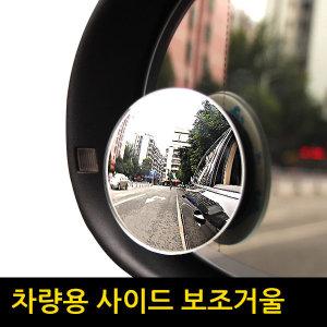 자동차 사이드 보조거울/백미러/차량용품/사각지대