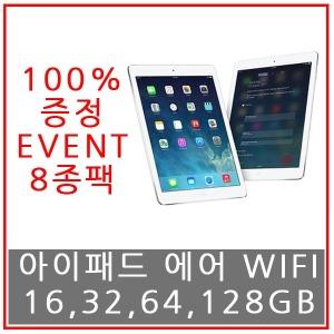애플정품 아이패드에어1 64GB 전시/리퍼/중고 풀박스