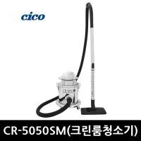 크린룸청소기 CICO CR-5050SM 헤파필터 진공청소기