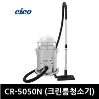 크린룸청소기 CICO CR-5050N 실험실 진공청소기 헤파