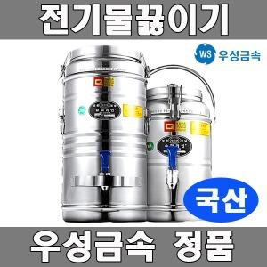 우성금속 전기물끓이기 전기물통 9종 온수통
