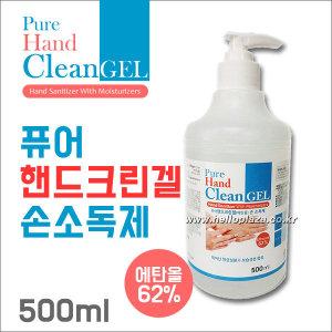 퓨어 핸드크린겔 손소독제500ml/성광제약/퍼슨/거치대