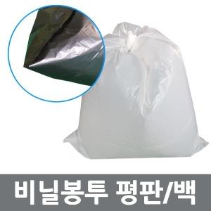 투명 비닐 봉투 평판 쓰레기 대형 재활용 분리수거