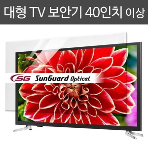 썬가드광학 대형TV 보안기 액정파손방지 시력보호