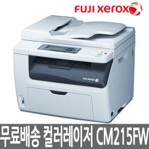 HJC.무료배송 제록스 CM215FW 레이저복합기/팩스.