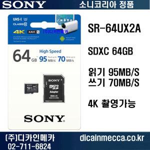 소니정품) SR-64UX2A microSDXC 64G U3 4K 디카인메카