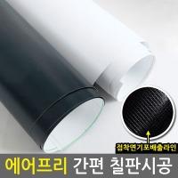 칠판시트지 화이트보드 그린블랙보드 무광유광 물칠판