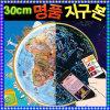 30cm 타임존 지구본/별자리/조명/지구본