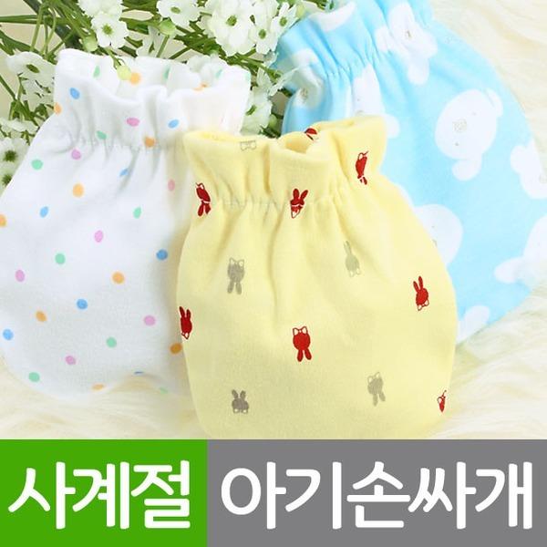 [아이프린스] 손싸개 발싸개 아기손싸개 신생아손싸개 신생아용품품