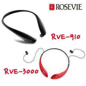 RVE-910/RVE-3000블루투스이어폰/헤드셋/헤드폰이어셋
