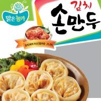 맑은농가 김치만두 손만두(1.4KG)10종선택 고기왕만두