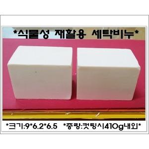 재활용빨래비누410g/업소용/가정용/학교조각용/980원