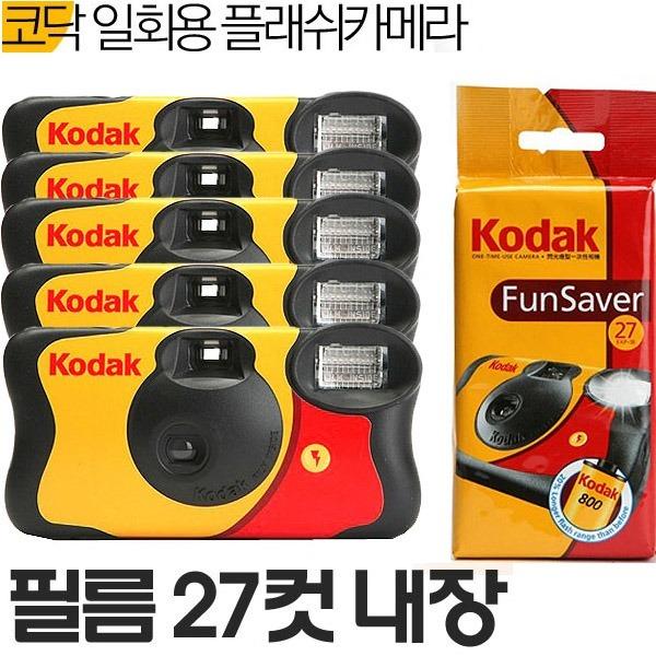 코닥 일회용카메라 펜세이버 5개 (플래쉬800/27컷)