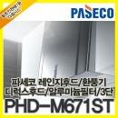 파세코 렌지후드 PHD-M671ST(M661ST)/통후드 :)
