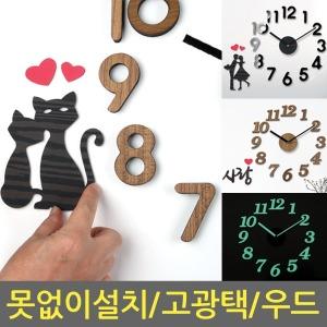못없이설치/DIY 벽시계/무소음/야광/고광택/우드