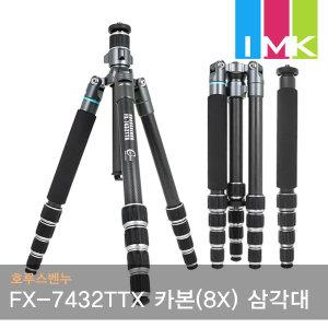 호루스벤누 FX-7432TTX 트랜스트레블러 카본삼각대 8X