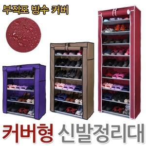 커버형 신발장 신발정리대 5-10단 신발보관함 무배