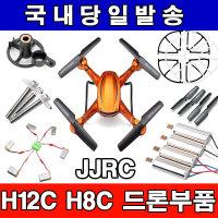 JJRC H12C H8C 드론배터리 드론부품 드론모터