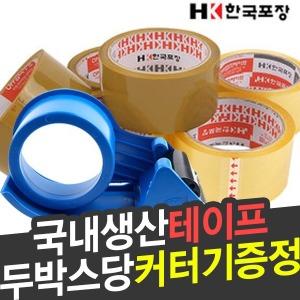 박스테이프 40M 80M 포장 택배 이사 투명 컬러