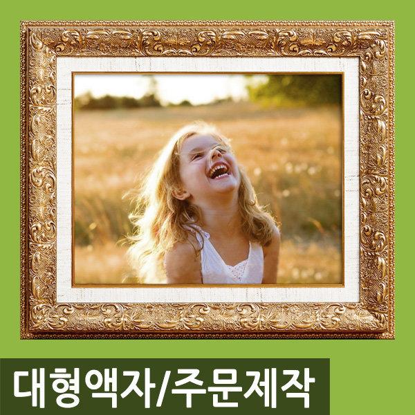 특대형사진액자/주문제작/액자/웨딩액자/돌잔치