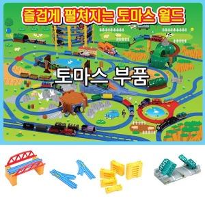 토마스부품34종/토마스기차/토마스레일/프라레일