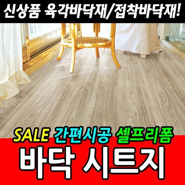 육각칼라바닥재/바닥시트지/데코타일/데코타일바닥재