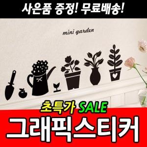 그래픽스티커 할인특가/포인트스티커/인테리어/꾸미기