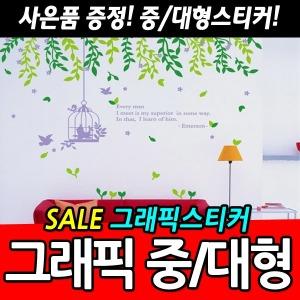 명품스티커 그래픽 포인트스티커 창문 유리창 데코
