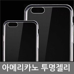 아이폰7 아이폰7케이스 아이폰7충전기 아이폰7플러스