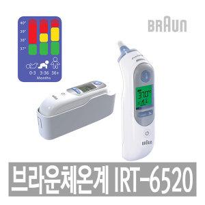 브라운체온계 IRT-6520 귀체온계 디지털 귀체온계