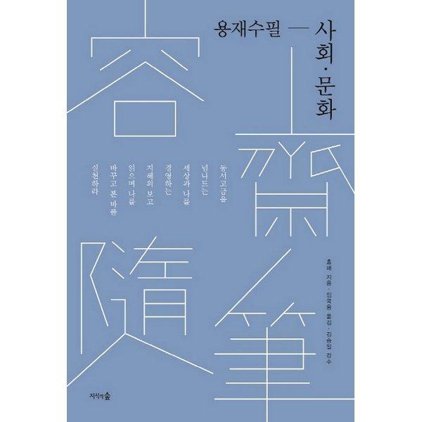 용재수필(容齋隨筆)-사회 문화 (개정판)