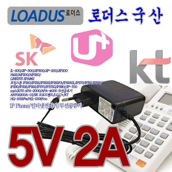 5V 2A LG u+/KT/SK 인터넷전화기IP폰 국산어댑터