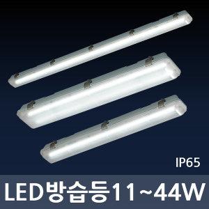 LED방습등 주차장등 일자등 터널 방수 방진 IP65