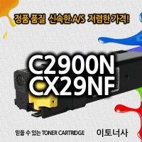 엡손프린터재생토너 aculaser C2900N CX29NF S050629
