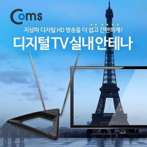 LD GK888 Coms 안테나 수신기 (ANT-123) 디지털TV