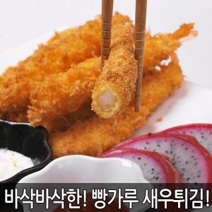 왕새우튀김300g(10미) 통새우튀김360g(30미)선택